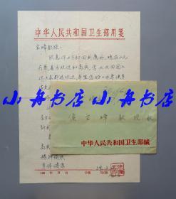 时任卫生部副部长、曾任第二轻工业部部长 徐运北(1914-2018) 约六十年代初致侯-宝-璋信札一页 带手递封(提及其归国回到广州疗养身体、关心其生活起居之事,使用卫生部用笺书写)338