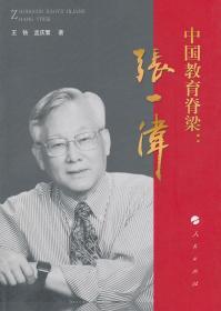正版新书 中国教育:张一伟 9787010121611 人民