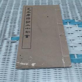 毛主席诗词三十七首(1965年9月2版2印