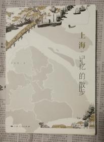 上海的记忆散步