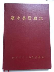 溧水县民政志 精装本