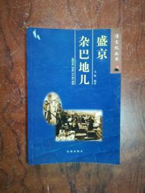 【盛京杂巴地儿——清文化丛书