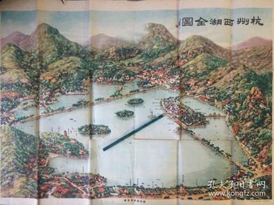 珍贵,少见,民国,杭州西湖全图,雷峰塔尚存,手绘印刷,一大张
