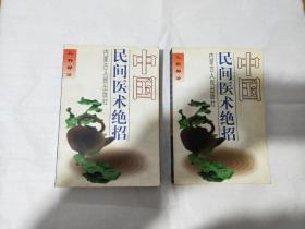 中国民间医术绝招 儿科部分