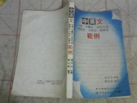中英文自传·求职信·面谈英语·履历表·介绍信·推荐函范例