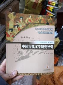 中国古代文学研究导引       新E3
