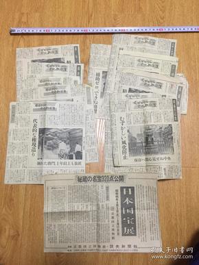 日本剪报《名ばかりの文化财保护》专辑第1-13期(13枚),日本考古文物内容,另外附一枚《秘藏名宝320点公开》