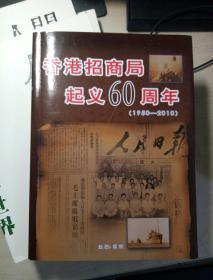 香港招商局起义60周年【1950—2010】含光盘