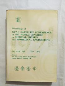 1991年世界医学物理大会西安卫星会议 生物医学工程 会议记录 (英文版)