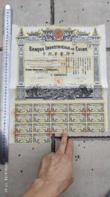 股票债卷类-----中华民国1913年中法实业银行