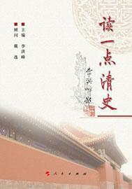 正版新书 读一点清史 9787010117461 人民
