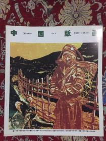 中国版画(第9期)
