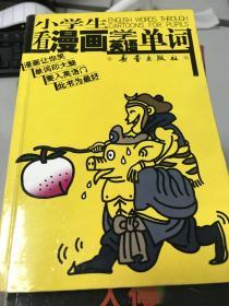 正版现货!小学生看漫画学英语单词9787530728758
