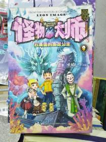 特价! 怪物大师8:云海国的鱼龙公主  9787544828789