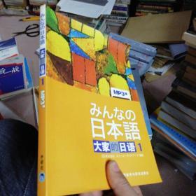 日本语:大家的日语1:MP3版 附光盘