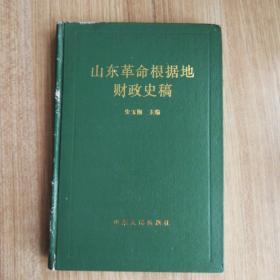山东革命根据地财政史稿(精装  馆藏)2014.11.25