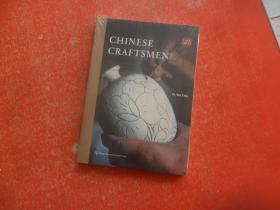 民间中国系列——中国手艺人(英文)