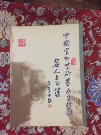 中国宜兴紫砂艺术文化园-——名人专集