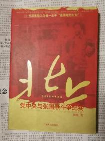 北上党中央与张国焘斗争纪实