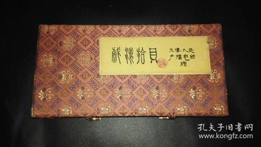 戏海拾贝-艺麟脸谱-天津人民广播电台赠
