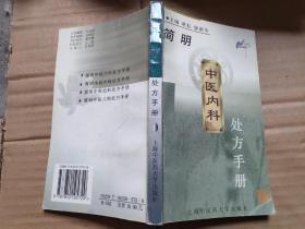 简明中医内科处方手册