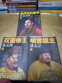 双面帝王:朱元璋、明君雄主:唐太宗、最厉害的皇帝:朕是刘邦(中国历史名人馆)3本合售