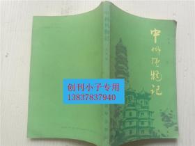 中州风物记  王彪著 新华出版社  伟大的祖国丛书 一版一印3400册,穆青题书名