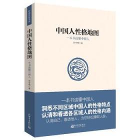 中国人性格地图