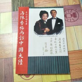 与陈香梅两访中国大陆 (朱佰舜博士签赠本)