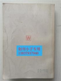 刘伯承回忆录(有16页照片)上海文艺出版社