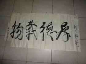 张玉仙书法《厚德载物》约132cm*66cm