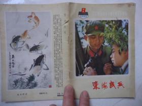 东海民兵1982-8