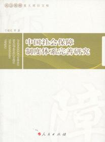 正版新书 中国社会保障制度体系完善研究 9787010127422 人民
