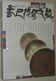 正版 画说西藏 香巴拉梦之旅 朱林 湖北美术出版社