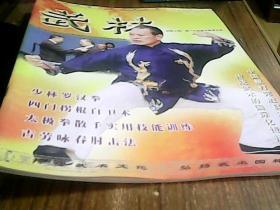 武林2004年第8期总第275期