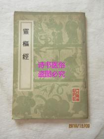 灵枢经——人民卫生出版社影印