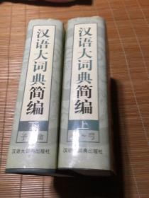 汉语大词典简编(上下)两册巨厚
