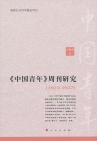正版新书 《中国青年》周刊研究(1923-1927) 9787010117331 人