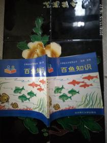 小学生认识世界丛书(4本合售)