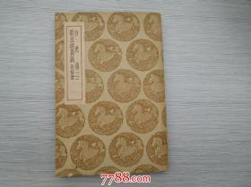 白虎通(二)驳五经异义 附补遗  中华民国二十五年十二月初版  原版正版书,保真包老。1本详见书影