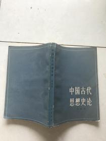 中國古代思想史論