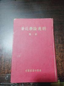 胡适论学近著 (第一集)内页品好自然旧、缺版权页   【书品看图】