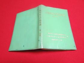 上海市化工产品目录(第二分册)