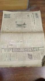 读书の友 日文版 1966年16张 合售 非合订本