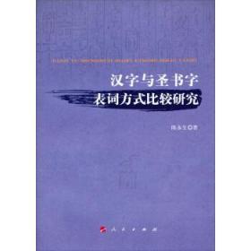正版新书 汉字与圣书字表词方式比较研究 9787010125169 人民