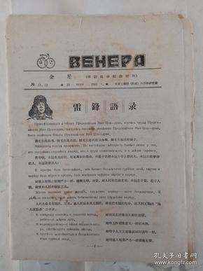 【63年老报纸】天津工学院 中俄对照版《金星》,头版雷锋语录