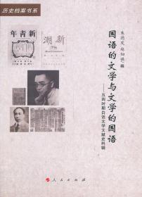 正版新书 国语的文学与文学的国语:五四时期白话文学文献史料辑