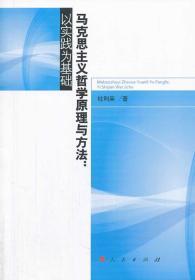 正版新书 马克思主义哲学原理与方法:以实践为基础 978701012840