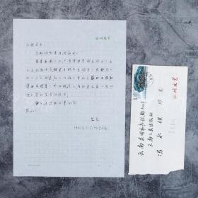 當代著名作家、四川省文聯名譽主席 艾蕪 信札一通一頁   HXTX102303