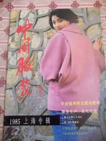 试刊号:中国服装